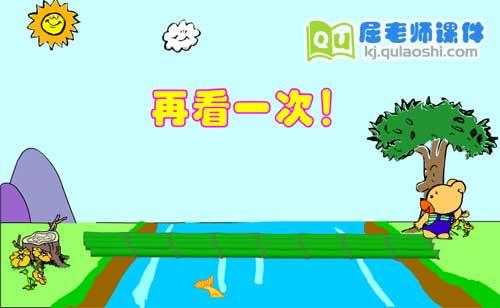 小班语言《小熊过桥》FLASH动画课件4