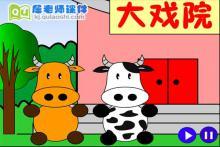小班语言课件《机器人开戏院》FLASH动画课件