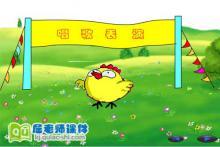 小班语言《小动物唱歌 歌唱表演》FLASH课件下载