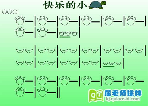 中班音乐课件《快乐的小乌龟》FLASH动画课件3