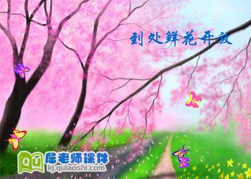 中班音乐课件《蝴蝶找花》FLASH动画课件3