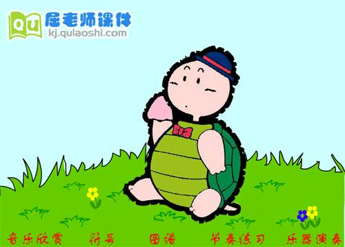 中班音乐课件《快乐的小乌龟》FLASH动画课件1
