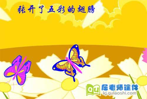 中班音乐课件《蝴蝶找花》FLASH动画课件2