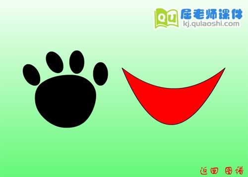 中班音乐课件《快乐的小乌龟》FLASH动画课件2