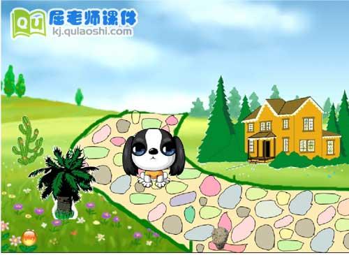 中班音乐《小狗与大石头》FLASH动画课件