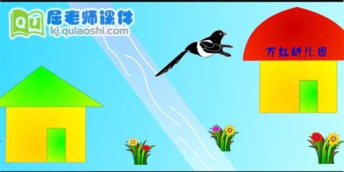 大班美术课件《喜》FLASH动画课件2