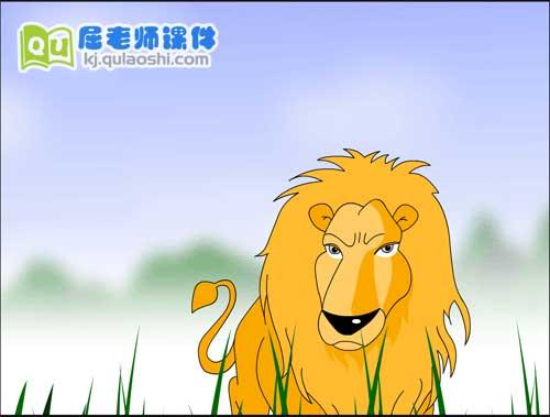 大班音乐课件《狮王进行曲》FLASH动画课件