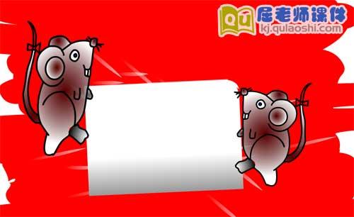 大班美术课件《老鼠》FLASH动画课件2
