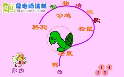 大班音乐课件《动物猜谜歌》FLASH动画课件3