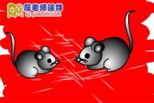 大班美术课件《老鼠》FLASH动画课件