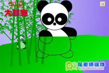 大班美术课件《学画大熊猫》FLASH动画课件下载