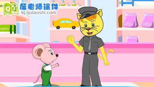 大班安全课件《走失了怎么办》FLASH动画课件4
