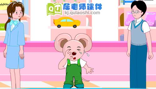 大班安全课件《走失了怎么办》FLASH动画课件3