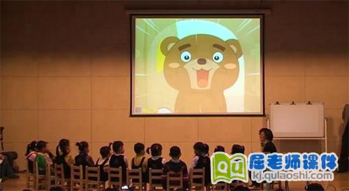 《大熊的拥抱节》教学录像视频