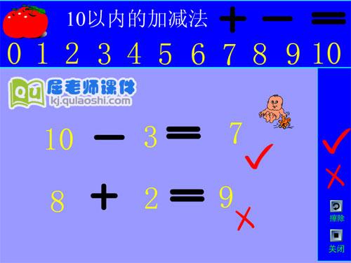 大班数学《10以内的加减法》FLASH动画课件2