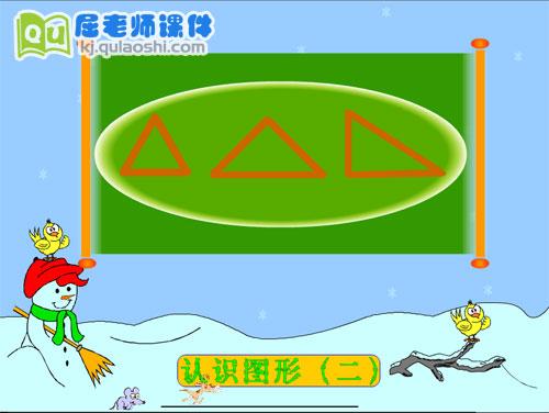 大班数学《认识图形认识三角形和圆》FLASH课件1