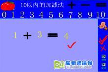 大班数学《10以内的加减法》FLASH动画课件