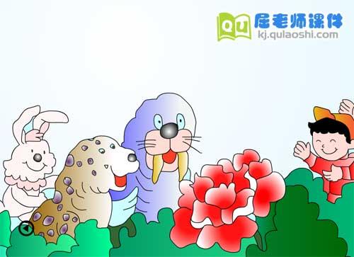 中班语言课件《小花籽找快乐》FLASH动画课件4