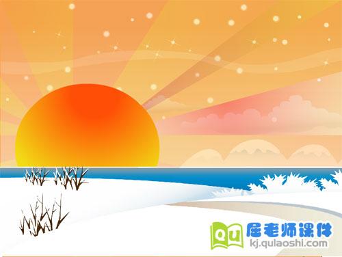 中班语言课件《欢迎新年》FLASH动画课件2