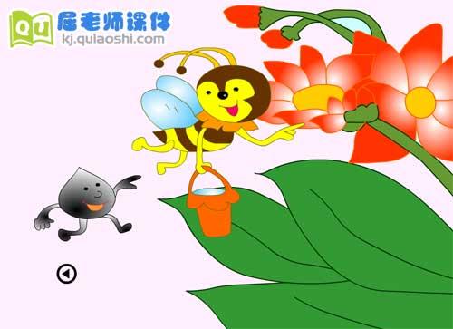 中班语言课件《小花籽找快乐》FLASH动画课件2