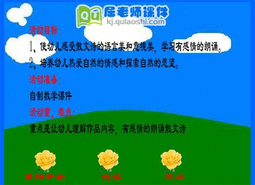中班语言课件《云彩和风儿》FLASH动画课件1