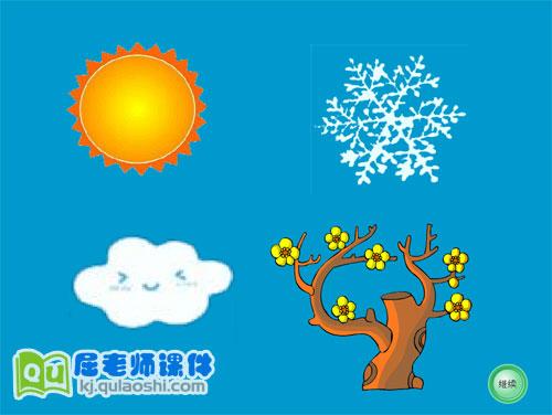 中班语言课件《欢迎新年》FLASH动画课件1