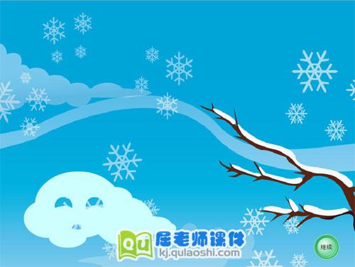 中班语言课件《欢迎新年》FLASH动画课件3