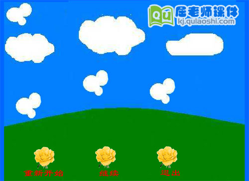 中班语言课件《云彩和风儿》FLASH动画课件2