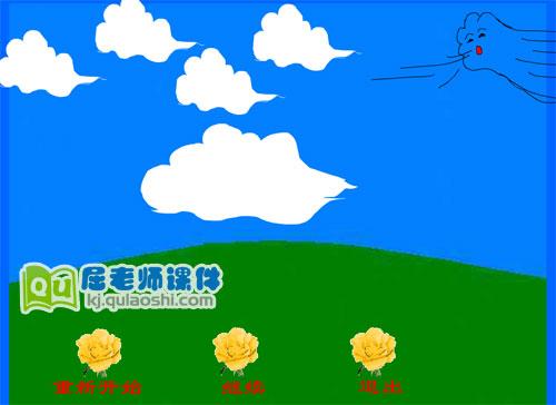中班语言课件《云彩和风儿》FLASH动画课件3