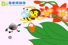 中班语言课件《小花籽找快乐》FLASH动画课件