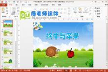 中班故事课件《蜗牛和苹果》PPT课件下载