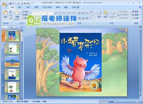 大班绘本故事《小猪变形记》PPT课件2