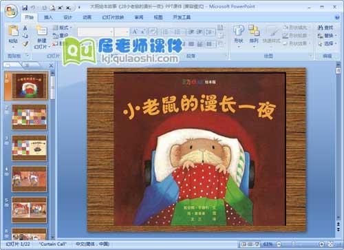 大班绘本故事《28小老鼠的漫长一夜》PPT课件