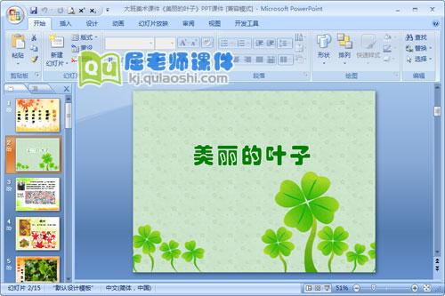 大班美术课件《美丽的叶子》PPT课件1