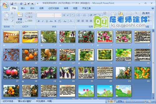 学前班语言课件《秋天的果园》PPT课件2