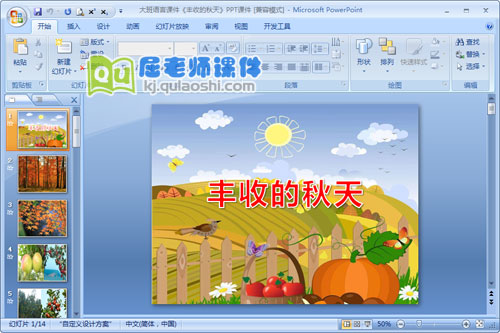 大班语言课件《丰收的秋天》PPT课件1