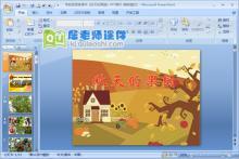 学前班语言课件《秋天的果园》PPT课件下载