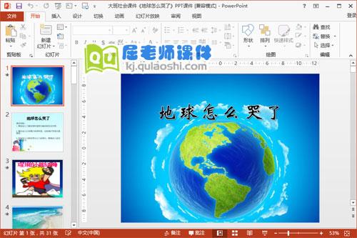 大班社会课件《地球怎么哭了》PPT课件1
