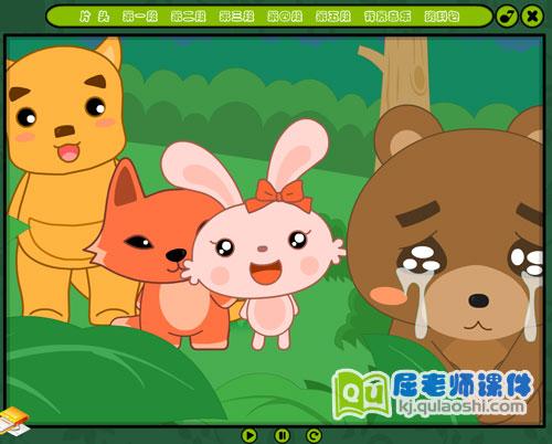 《大熊的拥抱节》Flash动画3