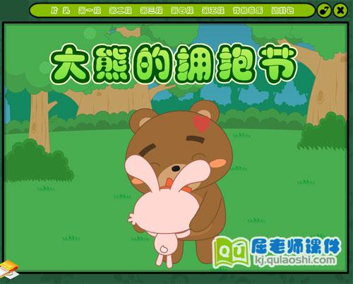 《大熊的拥抱节》Flash动画1