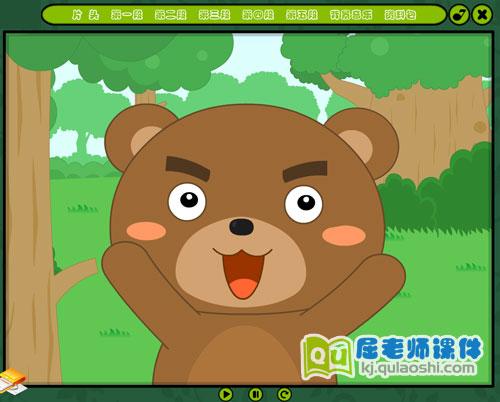 《大熊的拥抱节》Flash动画2