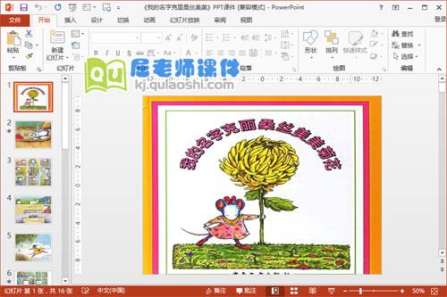 大班情景阅读课件《我的名字克丽桑丝美美菊花》PPT课件视频