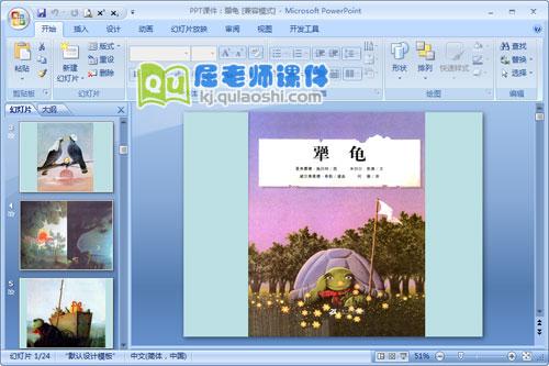 大班绘本阅读课件《犟龟》PPT课件视频