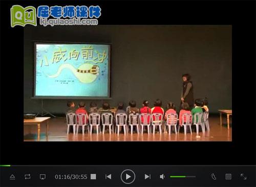 《小威向前冲》视频
