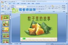 大班绘本课件《粽子里的故事》PPT课件视频