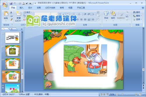 学前班语文课件《大象博士请助手》PPT课件1