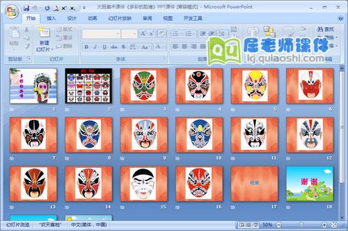 大班美术课件《多彩的脸谱》PPT课件2
