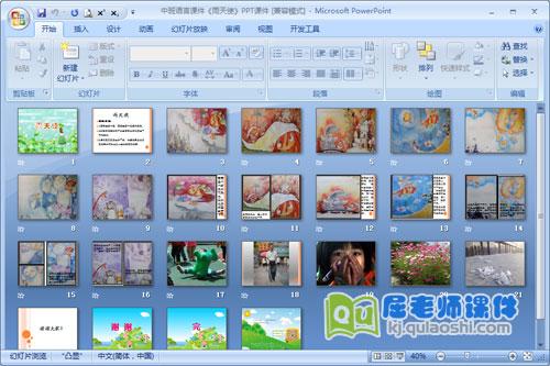 中班语言课件《雨天使》PPT课件2
