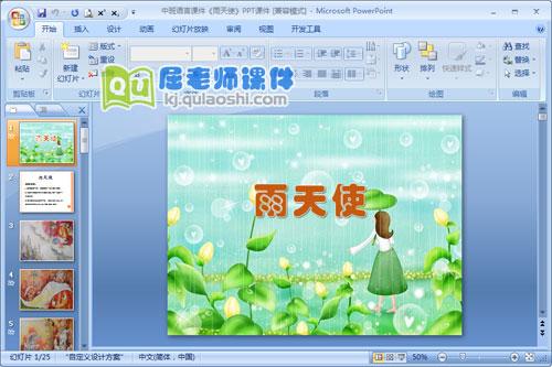 中班语言课件《雨天使》PPT课件1