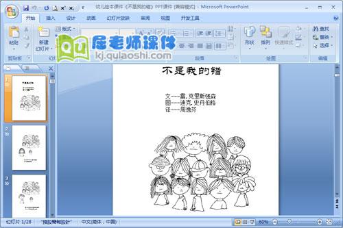 幼儿绘本课件《不是我的�e》PPT课件1